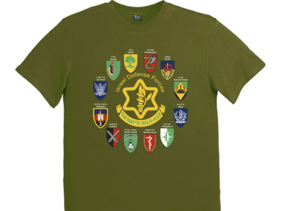 Israeli Army T-Shirt - Zahal I.D.F Logo and Unit Tags (Men)
