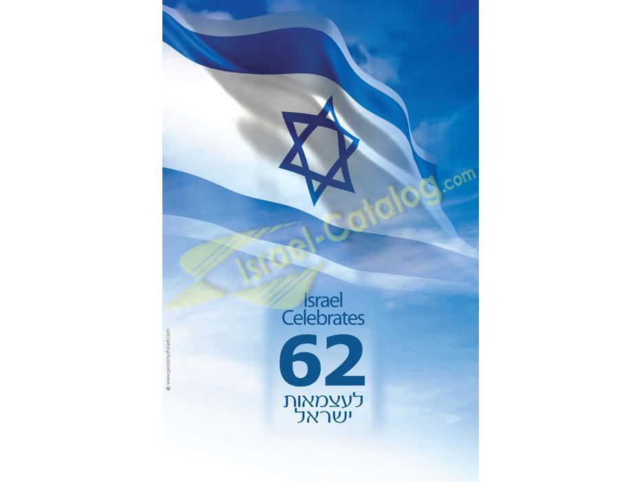 Israeli Flag 62 Yom HaAtzmaut Poster