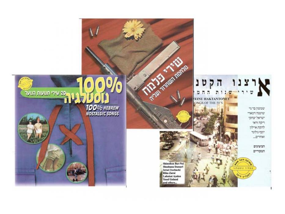 Israeli Nostalgic Classic Bundle