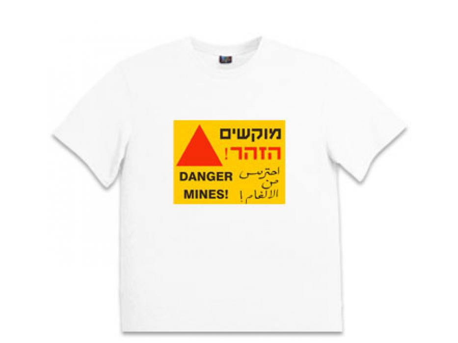 Israeli T Shirt Mine Warning