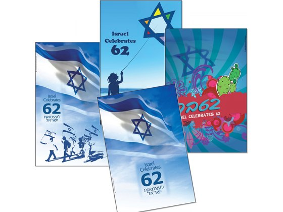 Israel's 62nd Anniversary 4 Poster Set