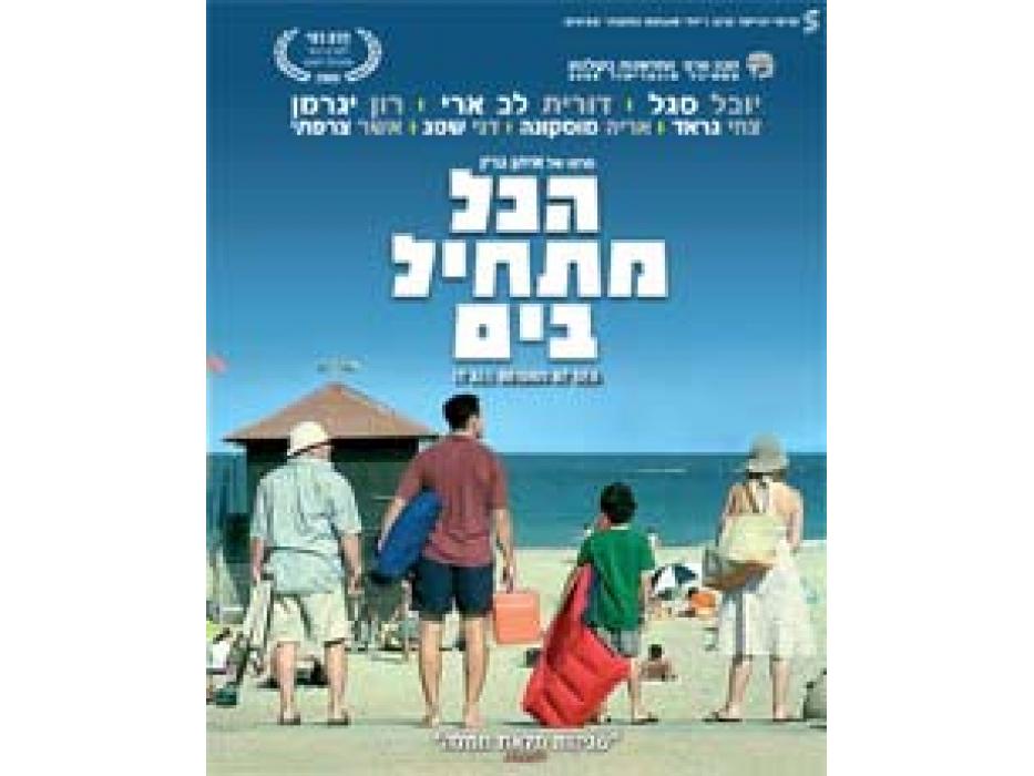 It All Begins at Sea (Hakol Mat'hil Bayam) 2008 - Israeli Movie DVD