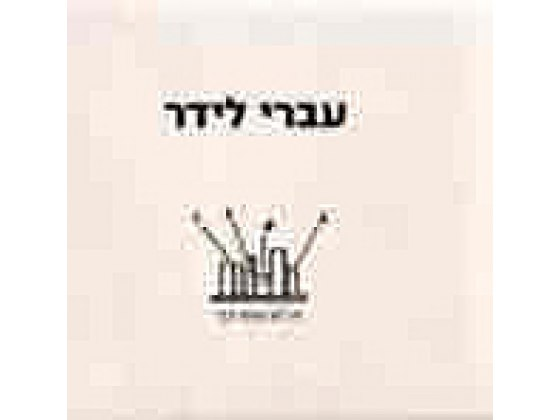Ivri Lider  - It\'s not the same - Limited edition