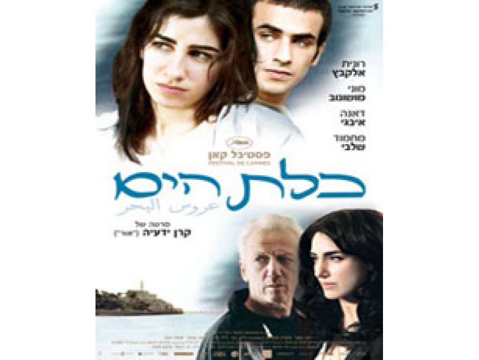 Buy Israeli movie Jaffa (Kallat HaYam) on DVD 2010