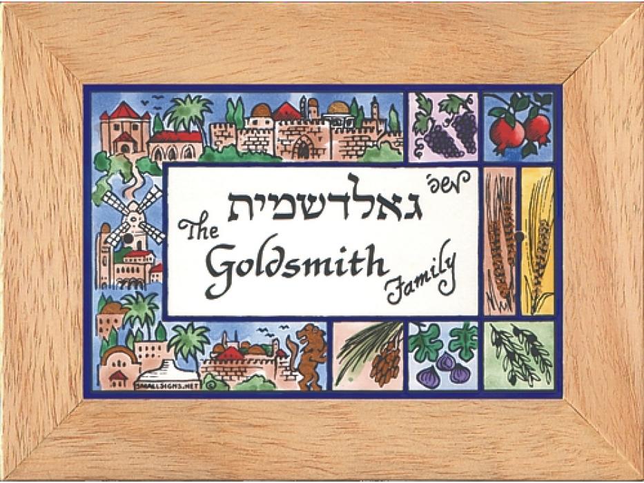 Jerusalem Skyline' Personalized Ceramic Nameplate