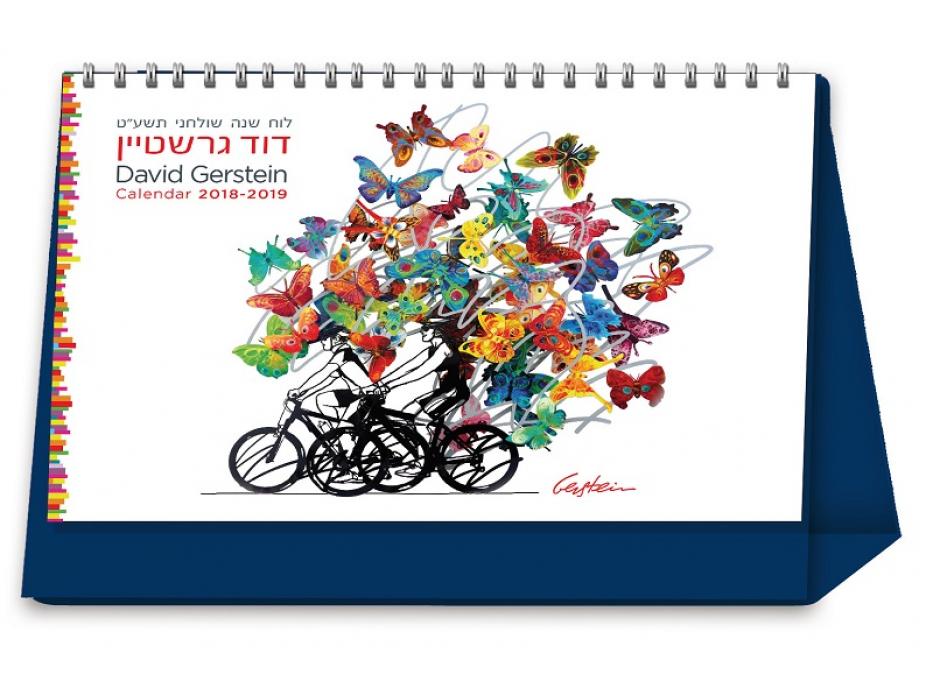 Jewish Year 5779 David Gerstein Art Desk Calendar