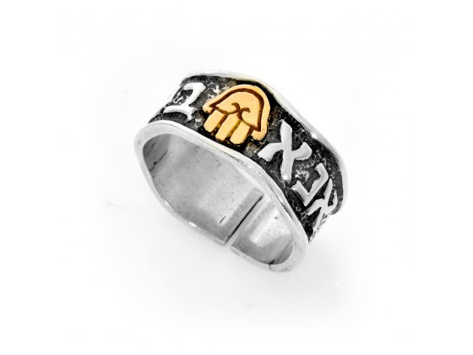 Kabbalah Ana BeKoach Hamsa Ring, Silver and Gold by Dan Designs