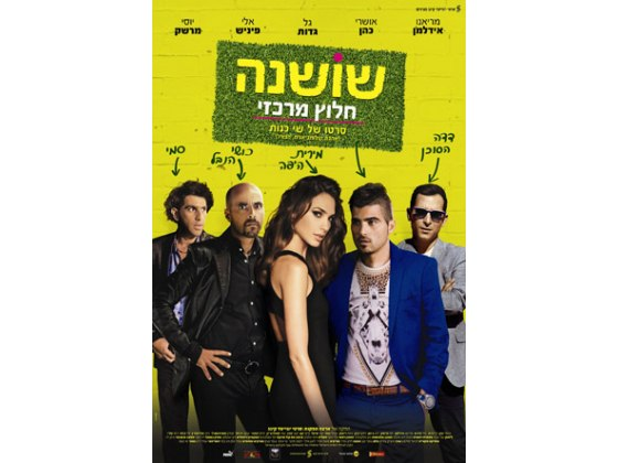 Kicking Out Shoshana (Shoshana khaloutz merkazi) 2014, Israeli Movie