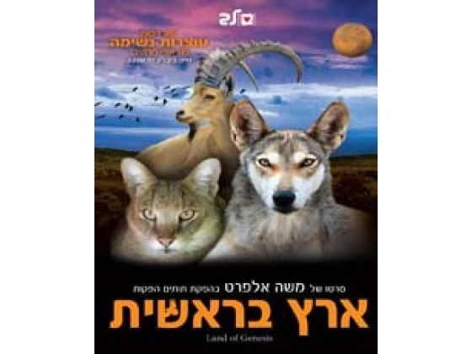 land of genesis DVD cover