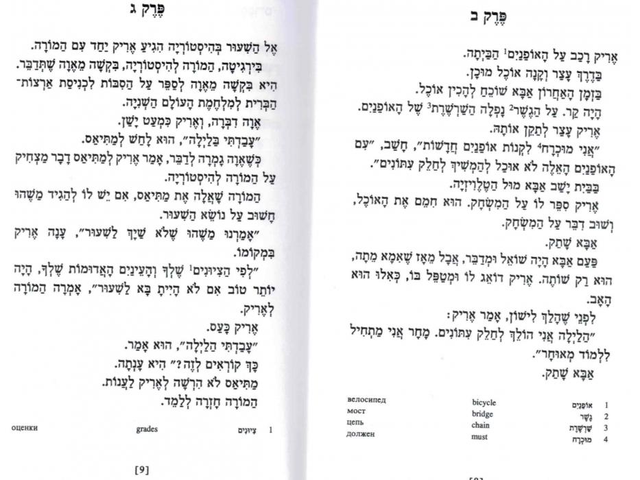 The Last Witness (Ha'ed Haacharon ), Gesher Easy Hebrew Reading