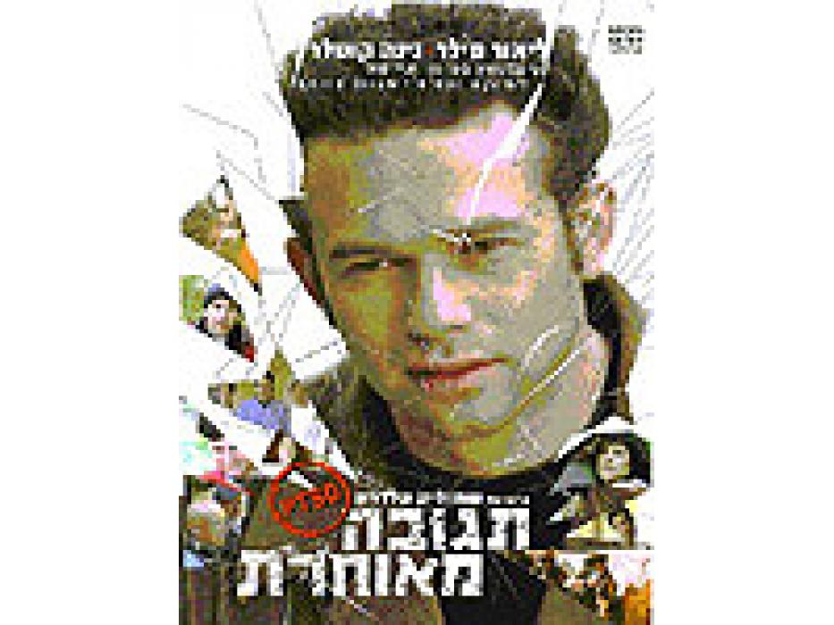 Late Reaction (Tgoova Meuheret ) 2004 DVD-Israeli Movie