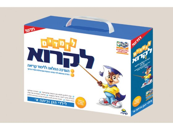 Learning to Read Hebrew Software Bundle by Compedia
