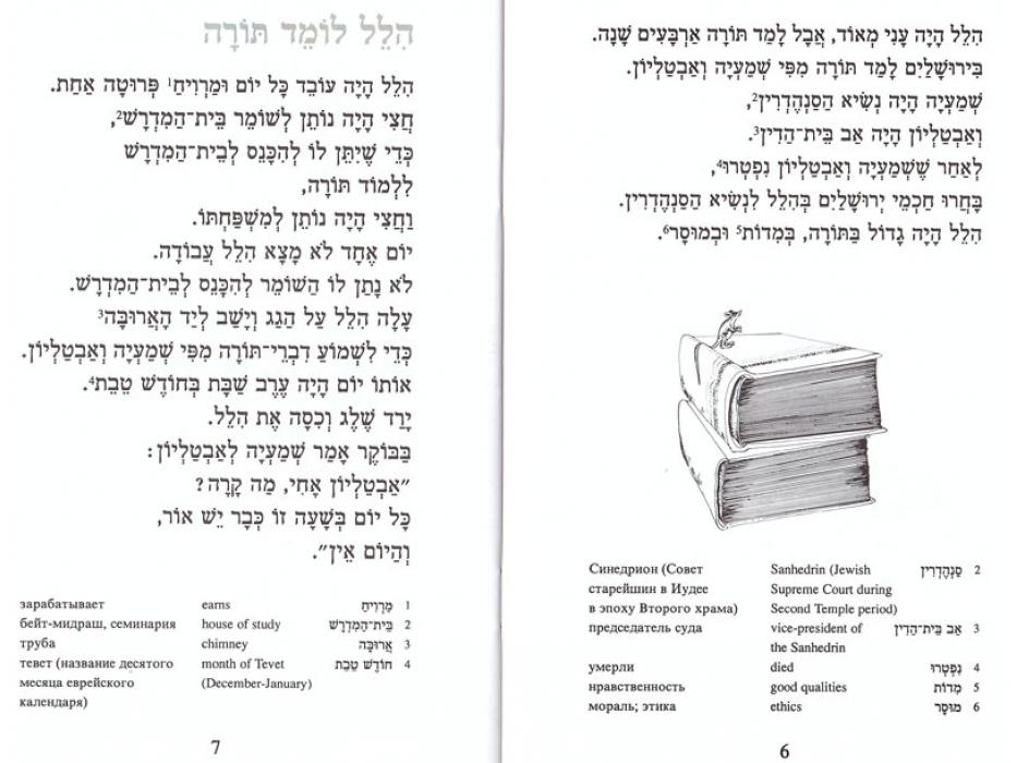 Legends of Old Hillel (Agadot Hillel Hazaken) Gesher Easy Hebrew Reading
