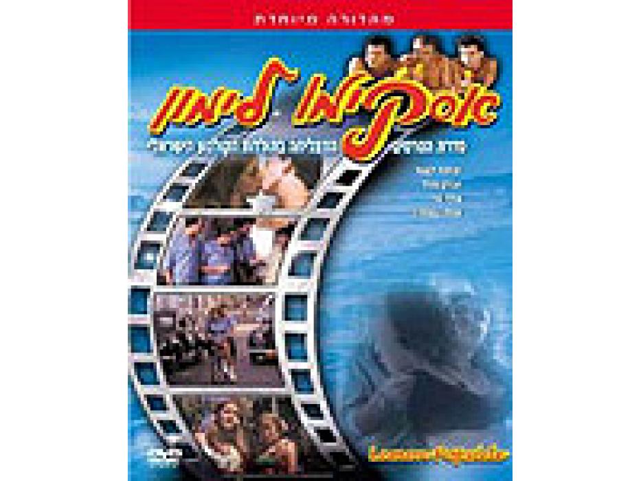 Lemon Popsicle I (Eskimo Limon) 1978 DVD-Israeli Movie
