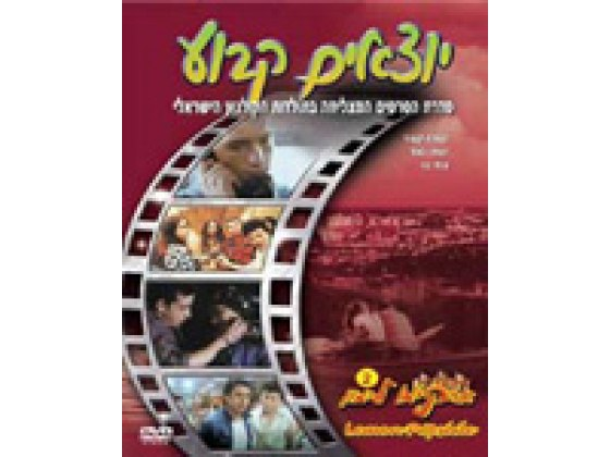 Lemon Popsicle II Going Steady (Yotzim Kavua) 1979 DVD-Israeli Movie