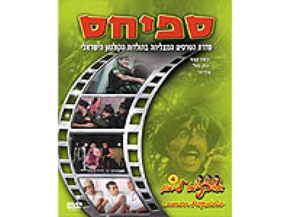 Lemon Popsicle IV (Sapiches) 1982 DVD-Israeli Movie