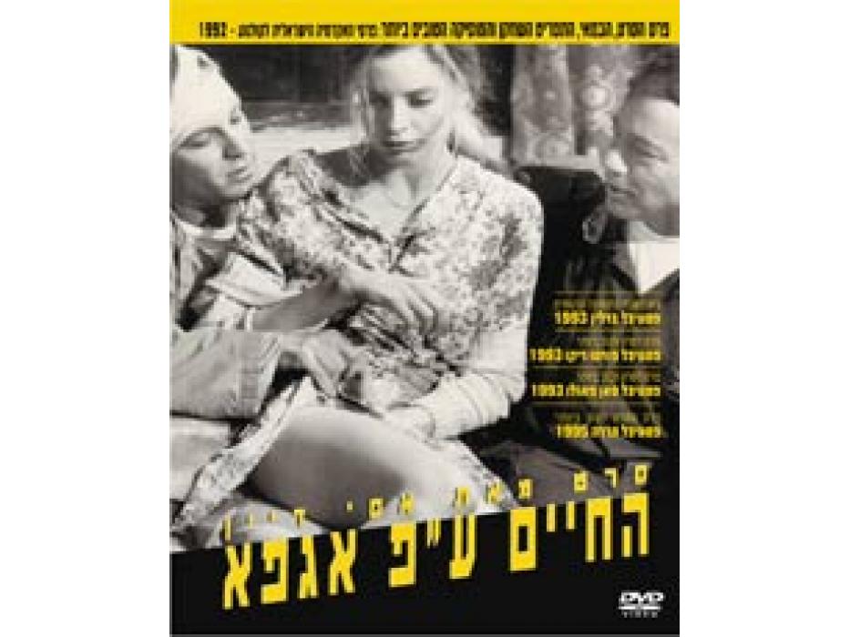Life According to Agfa (HaChayim Al-Pi Agfa) 1992 Israeli movie