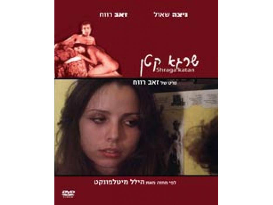 Little Man (Shraga Hakatan) 1978 - Israeli Movie