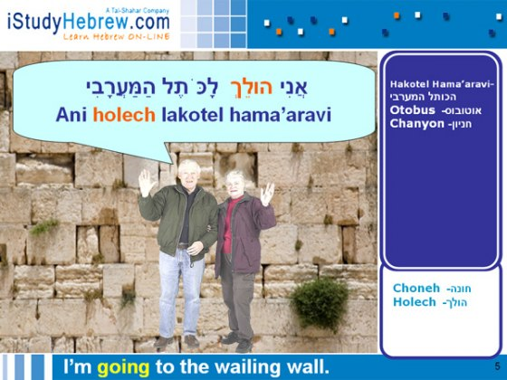 Live Course - Conversational Hebrew for Beginners, Private Tutoring