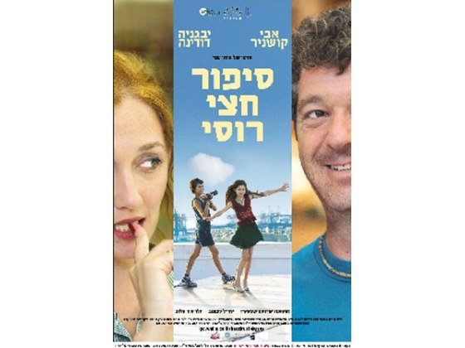 Love & Dance (Sipur Chatzi Russi) - Israeli DVD Movie 2006