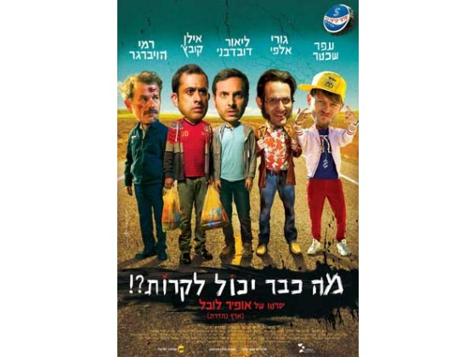 Ma Kvar Yachol Likrot (2015) Israeli Movie
