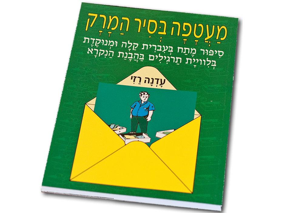 Maatafa B'Sir HaMarak - Easy Hebrew Reading Book without Punctuation