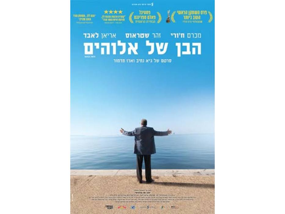 Magic Man ( Haben Shel Elohim) 2014, Israeli Movie