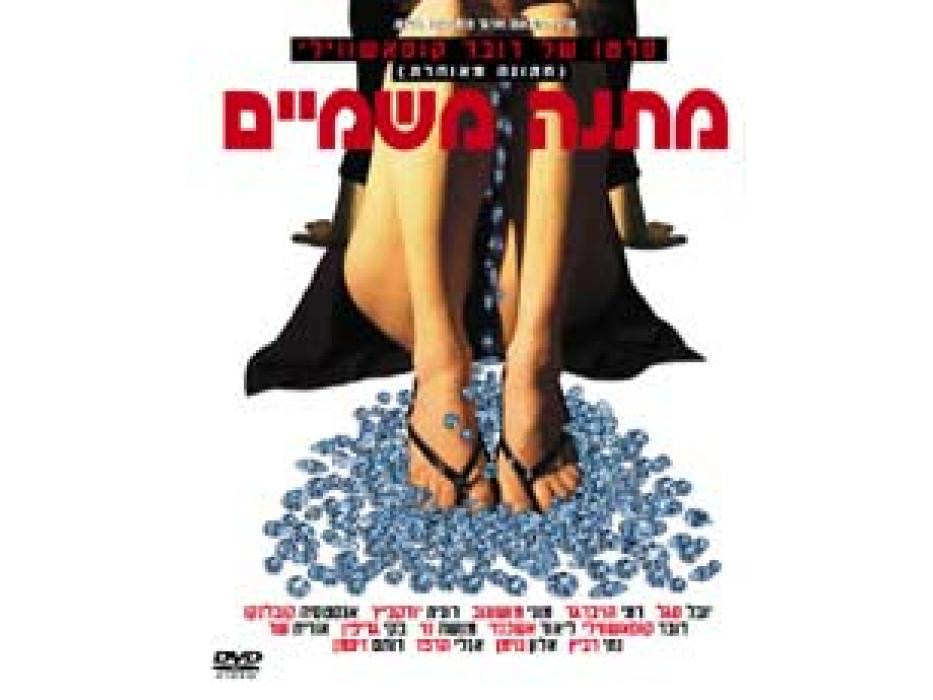 Matana Mishamayim DVD