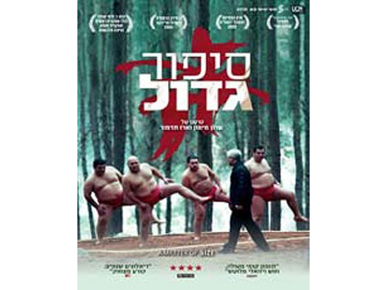 A Matter Of Size (Sipur Gadol) - Israeli DVD Movie 2009 Drama