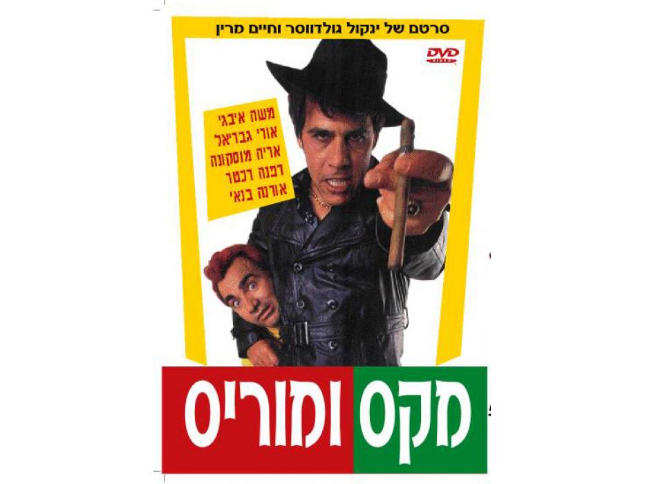 Max and Morris (Max V'Morris) 1994 - DVD - Israeli Movie