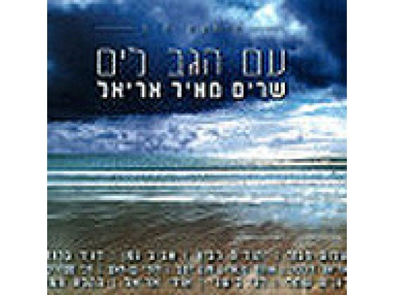 Meir Ariel - With My Back To The Sea