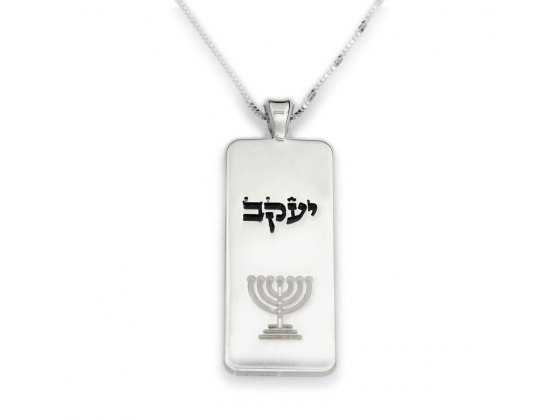 Menorah Dog Tag Necklace with Hebrew Name