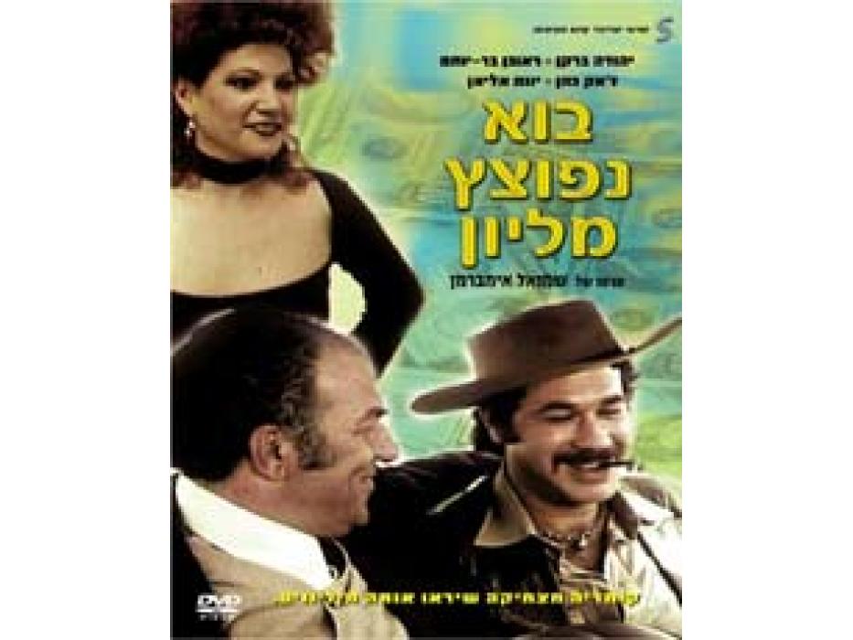Million Dollar Heist (Bo Nefotzetz Million) 1977 DVD-Israeli Movie