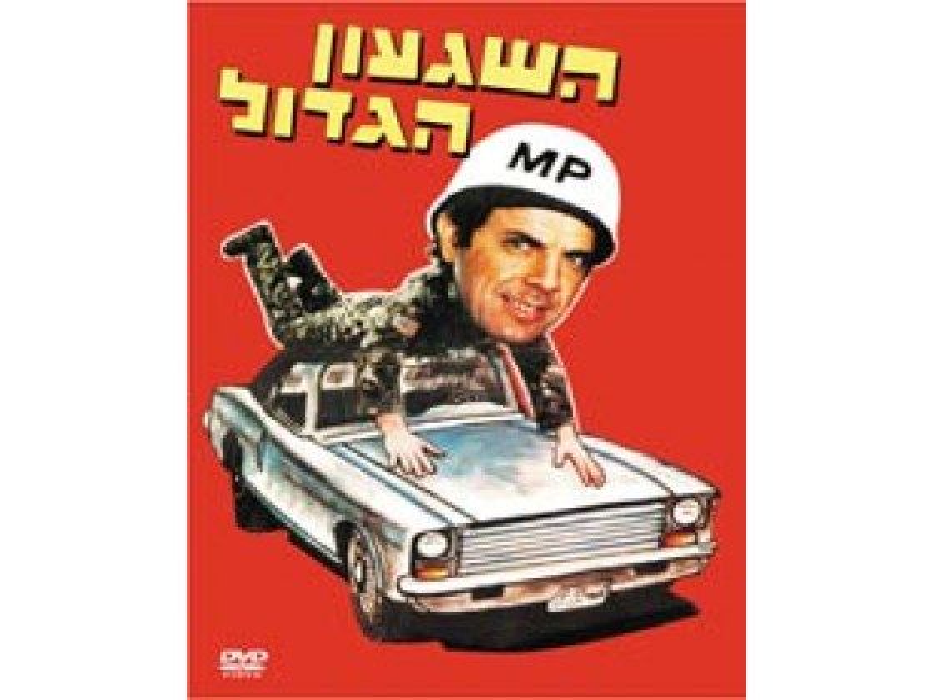 Million Dollar Madness  (HaShiga'on Hagadol) 1986 - Israeli movie