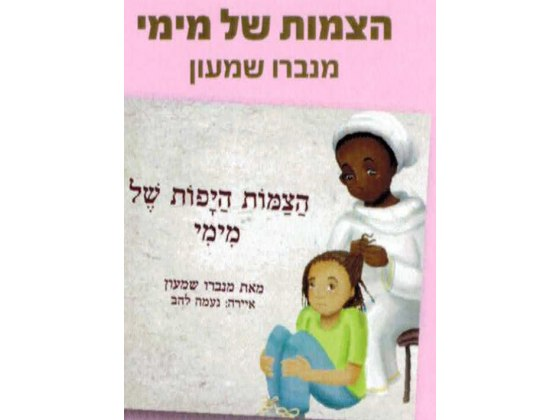 Mimi's Lovely hair braids, Gesher Easy Hebrew Reading