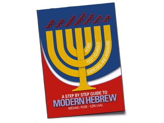 Modern Hebrew: Guide for Studying Verbs - English/Hebrew Workbook