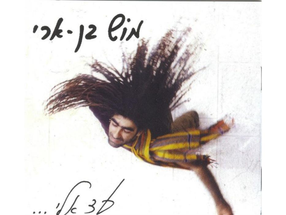 Mosh Ben Ari Upon Me [Ad Elai] - Israel  Music CD 2001