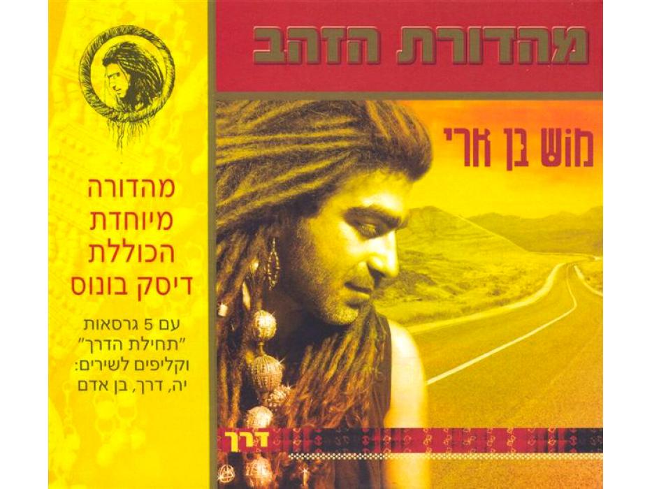 Mosh Ben Ari A Way [Derech] - Israel  Music CD 2004