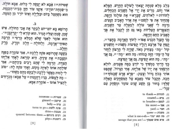 Motl, Peysi the Cantors Son, Gesher Easy Hebrew Reading