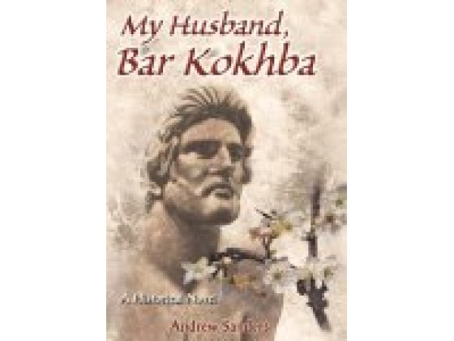 My Husband, Bar Kokhba: A Historical Novel