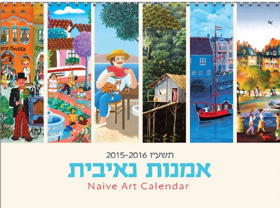 Naive Art Wall Calendar - Jewish Year 5776