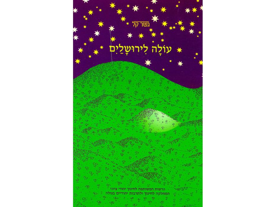 Newcomer to Jerusalem (Ole Leyerushalaim) Gesher Easy Hebrew Reading