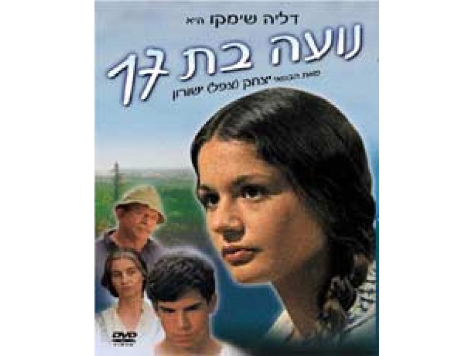 NOA at 17 (Noa Bat 17) 1982 DVD-Israeli movie
