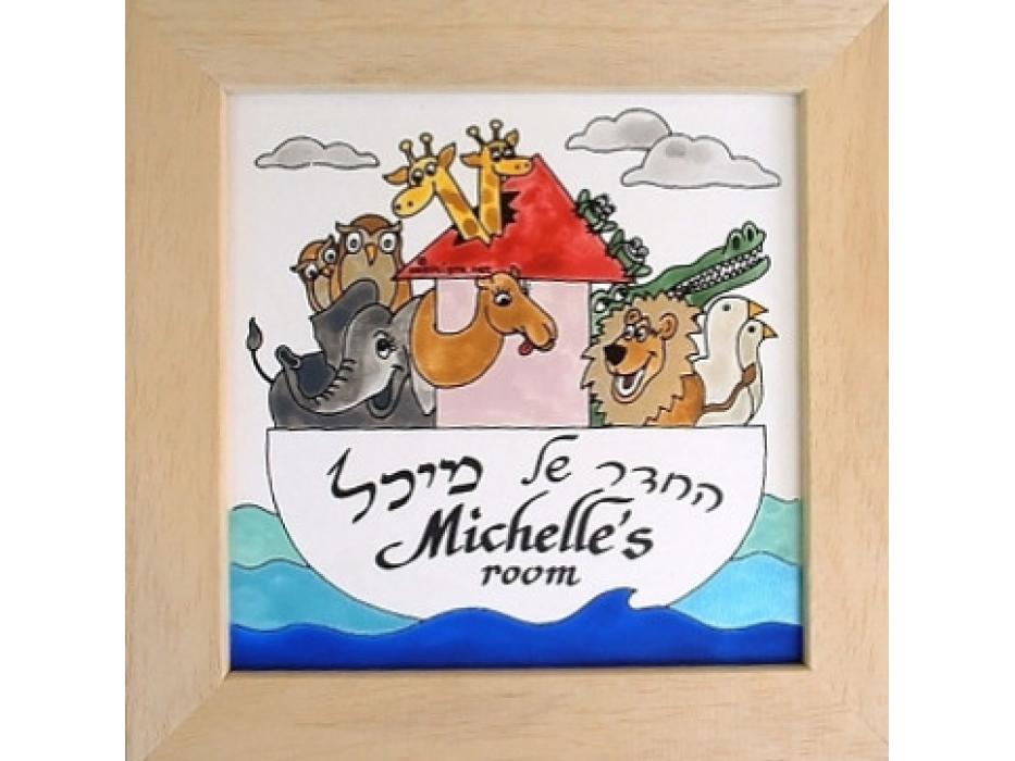 Noah's Ark' Personalized Ceramic Nameplate