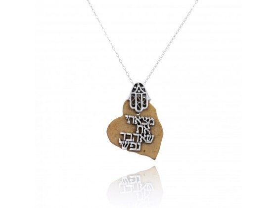 "Jerusalem Stone Necklace and Silver Hamsa with ""Love Of My Soul"""