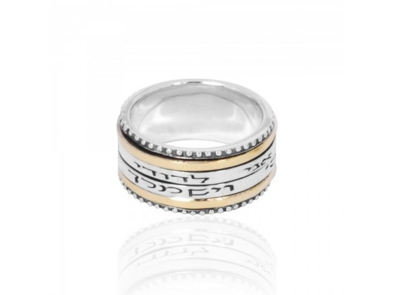 Silver and Gold Wide Jewish Spinning Ring 2 Bible Verses