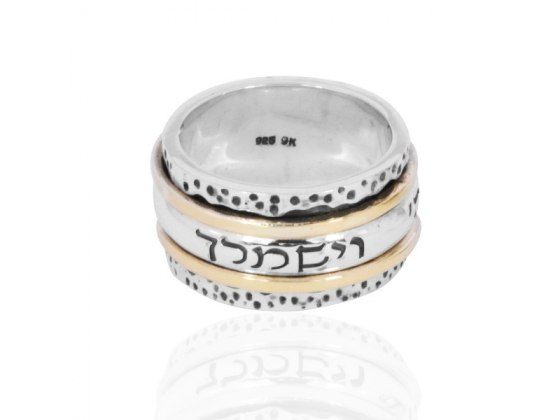 Hammered Jewish Spinning Ring Silver and Gold with Priestly Blessing
