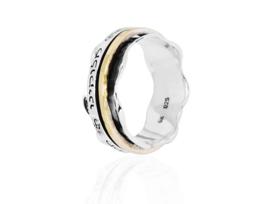 Silver and Gold Shema Yisrael Jewish Ring Wave Design