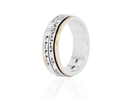 Silver and Gold Jewish Spinning Ring 2 Bible Verses