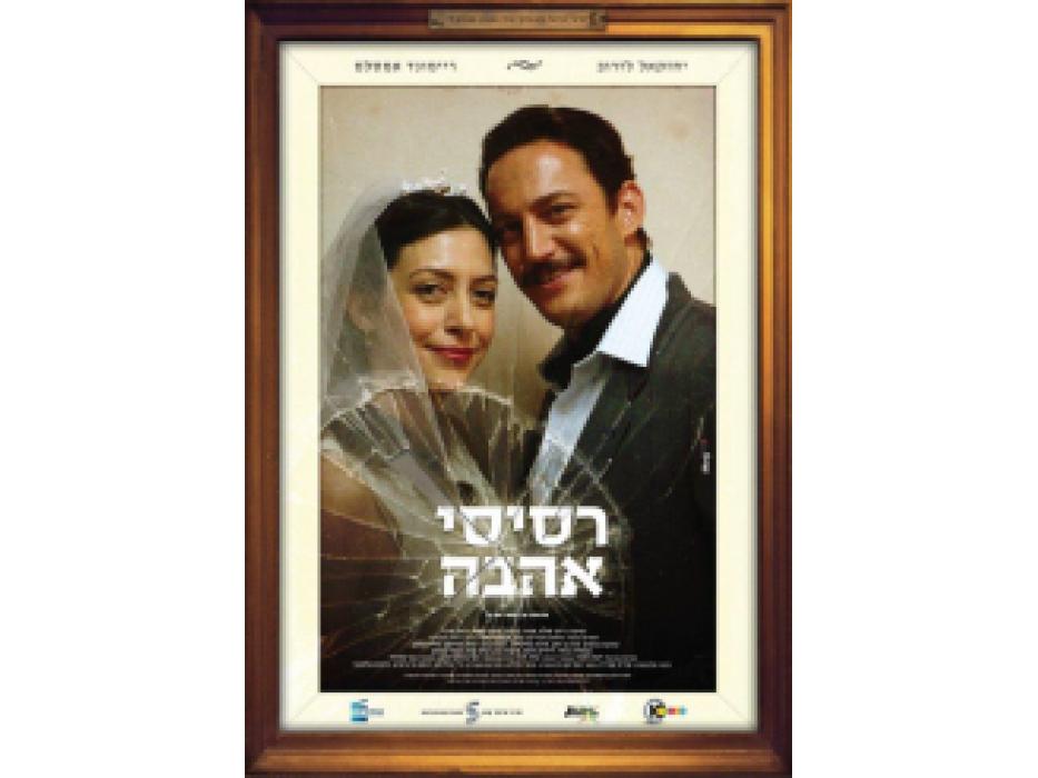 Obsession (Resisei Ahava) 2011 Israeli movie DVD